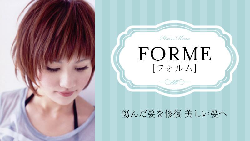 FORME[フォルム]