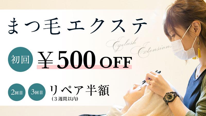 まつエク初回500円OFF