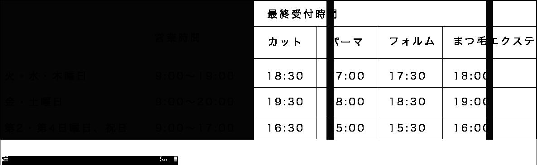営業時間表_20200229