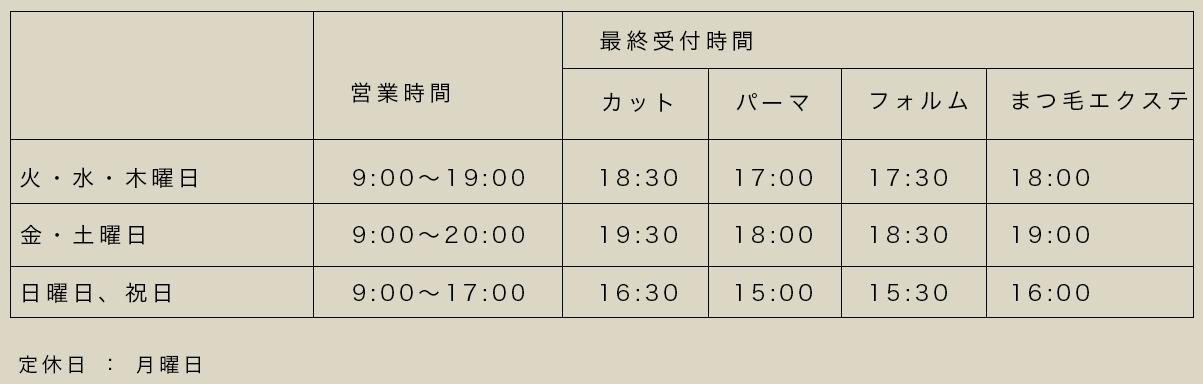 営業時間表_20210118